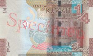 Billet 0,25 Dinars Koweit KWD 2014 verso