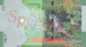 Billet 0,5 Dinars Koweit KWD 2014 verso