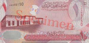 Billet 1 Dinar Bahrein BHD 2008 recto