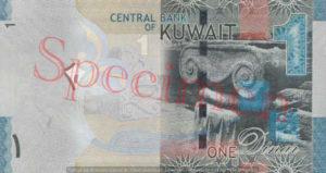 Billet 1 Dinars Koweit KWD 2014 verso