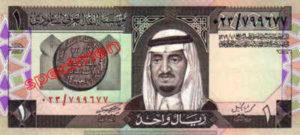 Billet 1 Riyal Arabie Saoudite SAR Serie IV recto