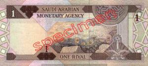 Billet 1 Riyal Arabie Saoudite SAR Serie IV verso