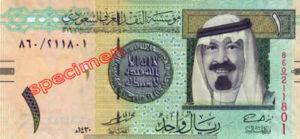 Billet 1 Riyal Arabie Saoudite SAR Serie V recto