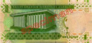 Billet 1 Riyal Arabie Saoudite SAR Serie V verso