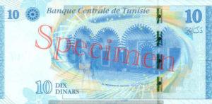 Billet 10 Dinar Tunisie TND verso