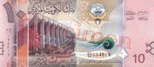 Billet 10 Dinars Koweit KWD 2014 recto
