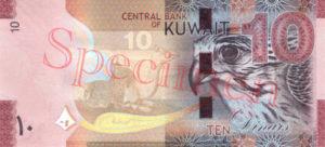 Billet 10 Dinars Koweit KWD 2014 verso