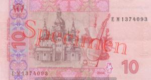 Billet 10 Hryven Ukraine UAH Serie 2004 verso
