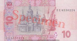 Billet 10 Hryven Ukraine UAH Serie 2006 verso