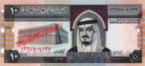 Billet 10 Riyal Arabie Saoudite SAR Serie IV recto