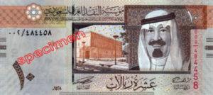 Billet 10 Riyal Arabie Saoudite SAR Serie V recto