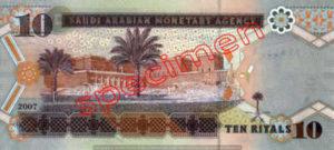 Billet 10 Riyal Arabie Saoudite SAR Serie V verso
