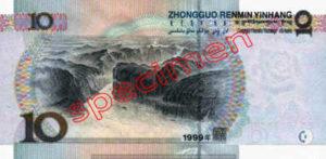 Billet 10 Yuan Renminbi Chine CNY RMB 1999 verso