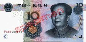 Billet 10 Yuan Renminbi Chine CNY RMB 2005 recto