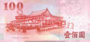 Billet 100 Dollar Taiwan TWD verso