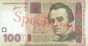 Billet 100 Hryven Ukraine UAH Serie 2005 recto