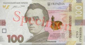 Billet 100 Hryven Ukraine UAH Serie 2014 recto