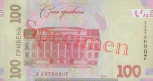 Billet 100 Hryven Ukraine UAH Serie 2014 verso