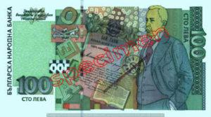Billet 100 Lev Bulgarie BGN verso