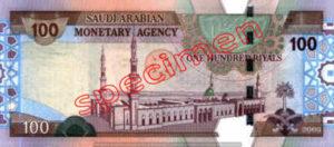 Billet 100 Riyal Arabie Saoudite SAR Serie IV Type II verso