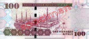 Billet 100 Riyal Arabie Saoudite SAR Serie V verso