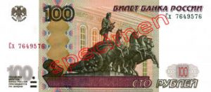 Billet 100 Rouble Russie RUB Type I recto