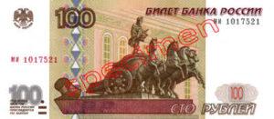 Billet 100 Rouble Russie RUB Type II recto