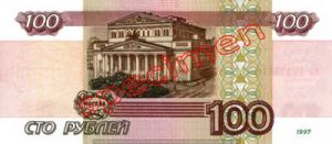 Billet 100 Rouble Russie RUB Type II verso