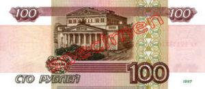 Billet 100 Rouble Russie RUB Type II verso