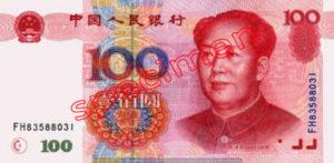 Billet 100 Yuan Renminbi Chine Monnaie Chinoise Chine CNY RMB 1999 recto