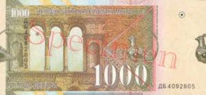 Billet 1000 Denari Macedoine MKD 1996 verso