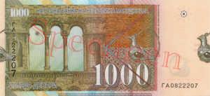 Billet 1000 Denari Macedoine MKD 2003 verso