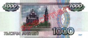 Billet 1000 Rouble Russie RUB Type I verso