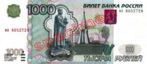 Billet 1000 Rouble Russie RUB Type II recto