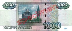 Billet 1000 Rouble Russie RUB Type II verso