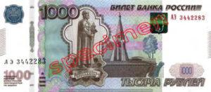 Billet 1000 Rouble Russie RUB Type III recto