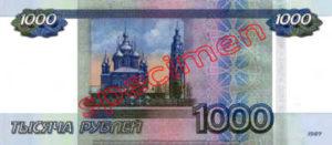 Billet 1000 Rouble Russie RUB Type III verso