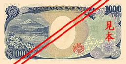 Billet 1000 Yen Japon JPY verso