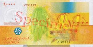Billet 10000 Francs Comores KMF verso