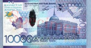 Billet 10000 Tenge Kazakstan KZT 2011 verso
