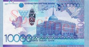 Billet 10000 Tenge Kazakstan KZT 2012 verso