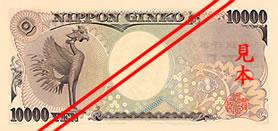 Billet 10000 Yen Japon JPY verso