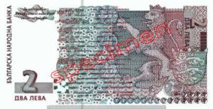 Billet 2 Lev Bulgarie BGN verso
