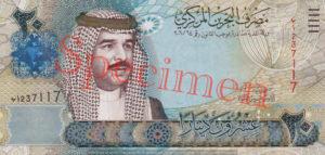 Billet 20 Dinar Bahrein BHD 2008 recto