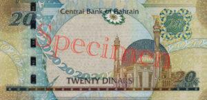 Billet 20 Dinar Bahrein BHD 2008 verso