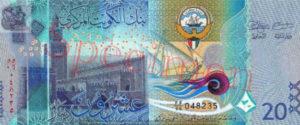 Billet 20 Dinars Koweit KWD 2014 recto