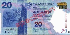 Billet 20 Dollar Hong Kong HKD Serie II Bank of China recto