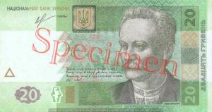 Billet 20 Hryven Ukraine UAH Serie 2003 recto