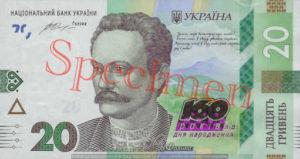 Billet 20 Hryven Ukraine UAH Serie 2016 recto
