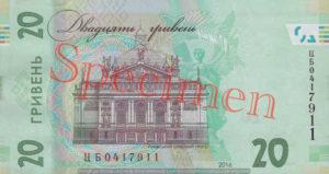Billet 20 Hryven Ukraine UAH Serie 2016 verso